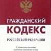 Гражданский Кодекс Опционы